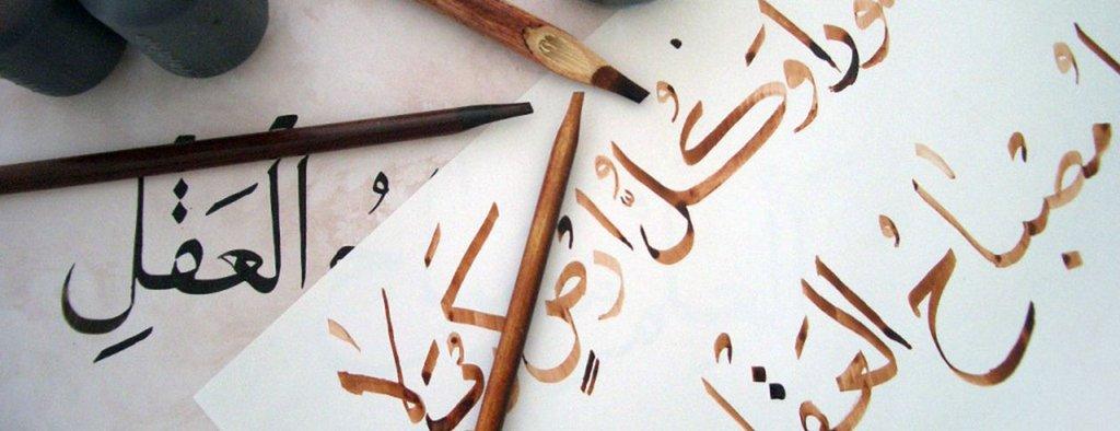Arabische lessen (voor zusters)